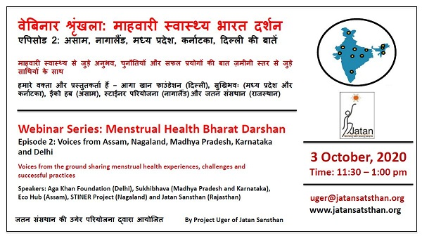 Menstrual Health Bharat Darshan: Voices from Assam, Nagaland, Madhya Pradesh, Karnataka and Delhi