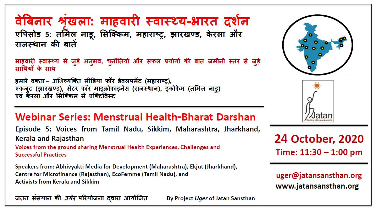 Menstrual Health Bharat Darshan: 31 October 2020